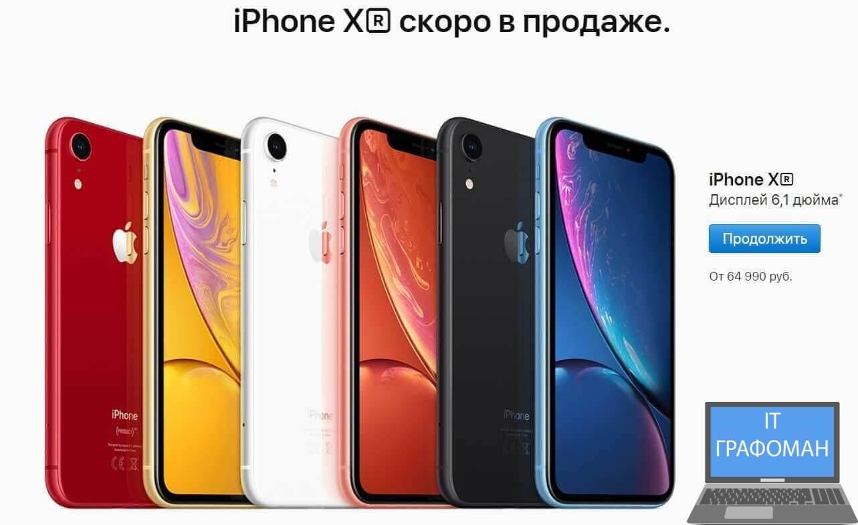 Apple выпустила новые iPhone Xs, Xs Max и Xr. Что нового?