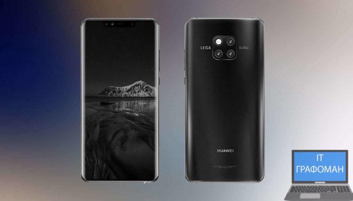 Huawei представили Mate 20 и Mate 20 Pro