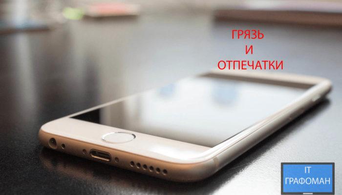 Отпечатки и грязь на смартфоне, как избавиться?