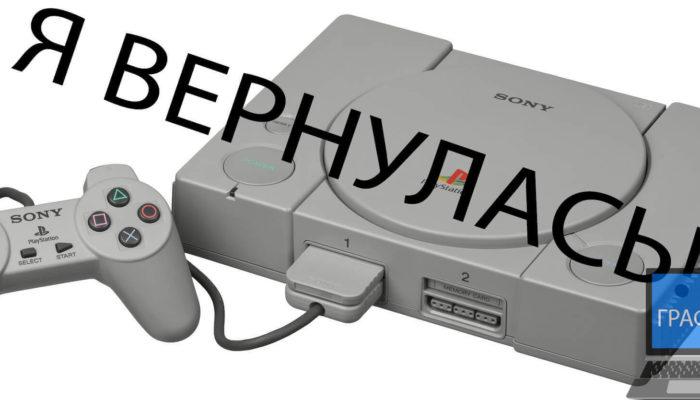 Sony выпускает Playstation Classic и уже известны предустановленные игры