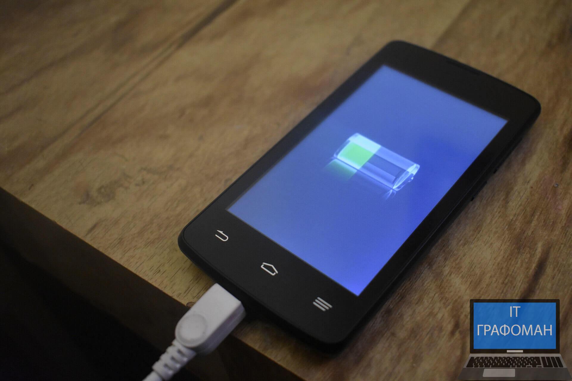 Как всегда быть на связи и не бояться за разряженную батарею смартфона?