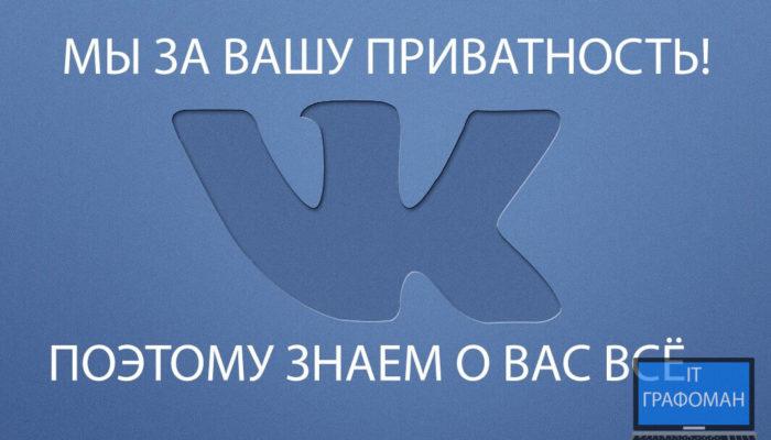 Вконтакте показал как выглядят данные для спецслужб. Мы в шоке.