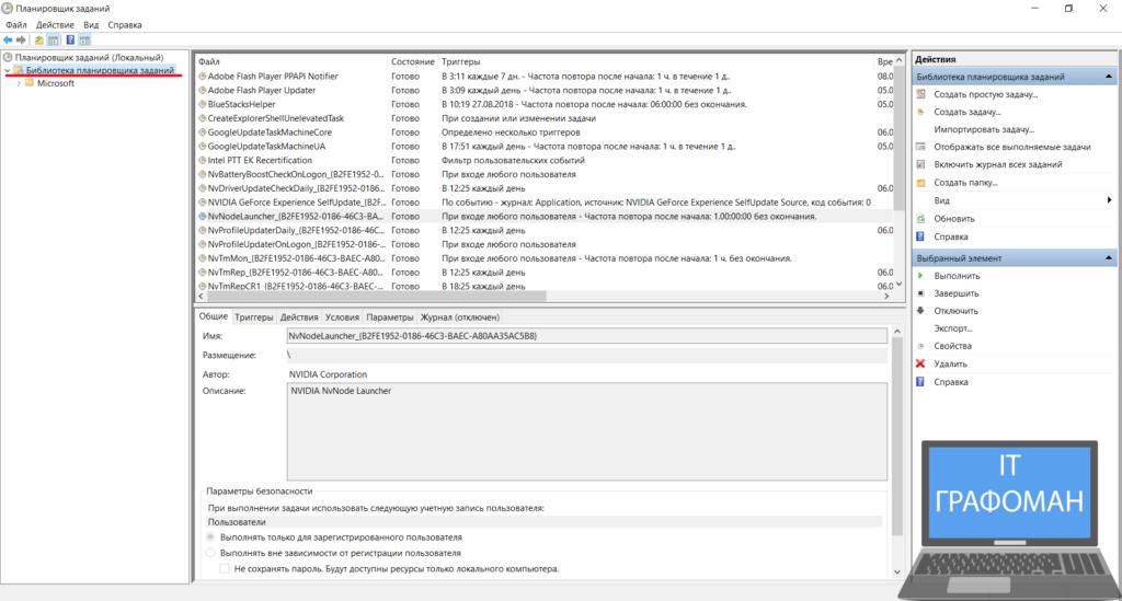 Очистка Windows для восстановления производительности. Часть 2