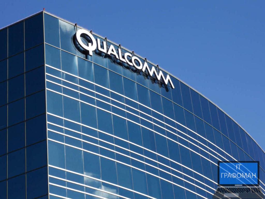Qualcomm пытается запретить продажу новых iPhone в Китае