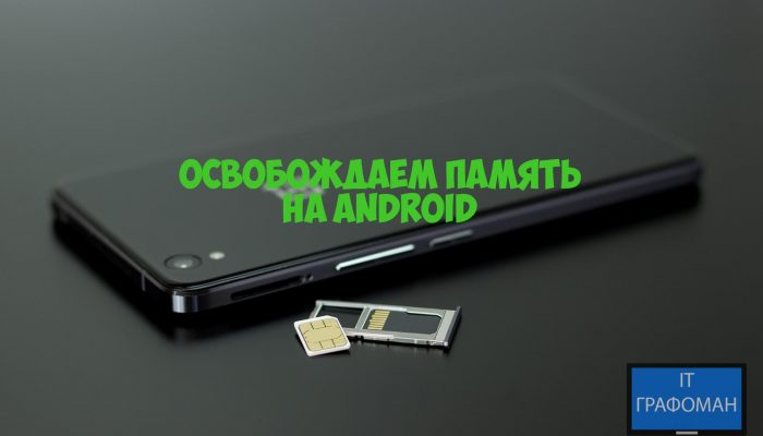 5 способов освободить память на Android