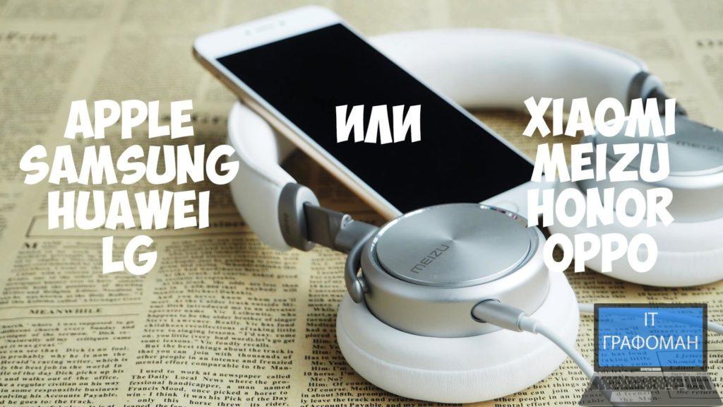 Выбираем смартфон правильно