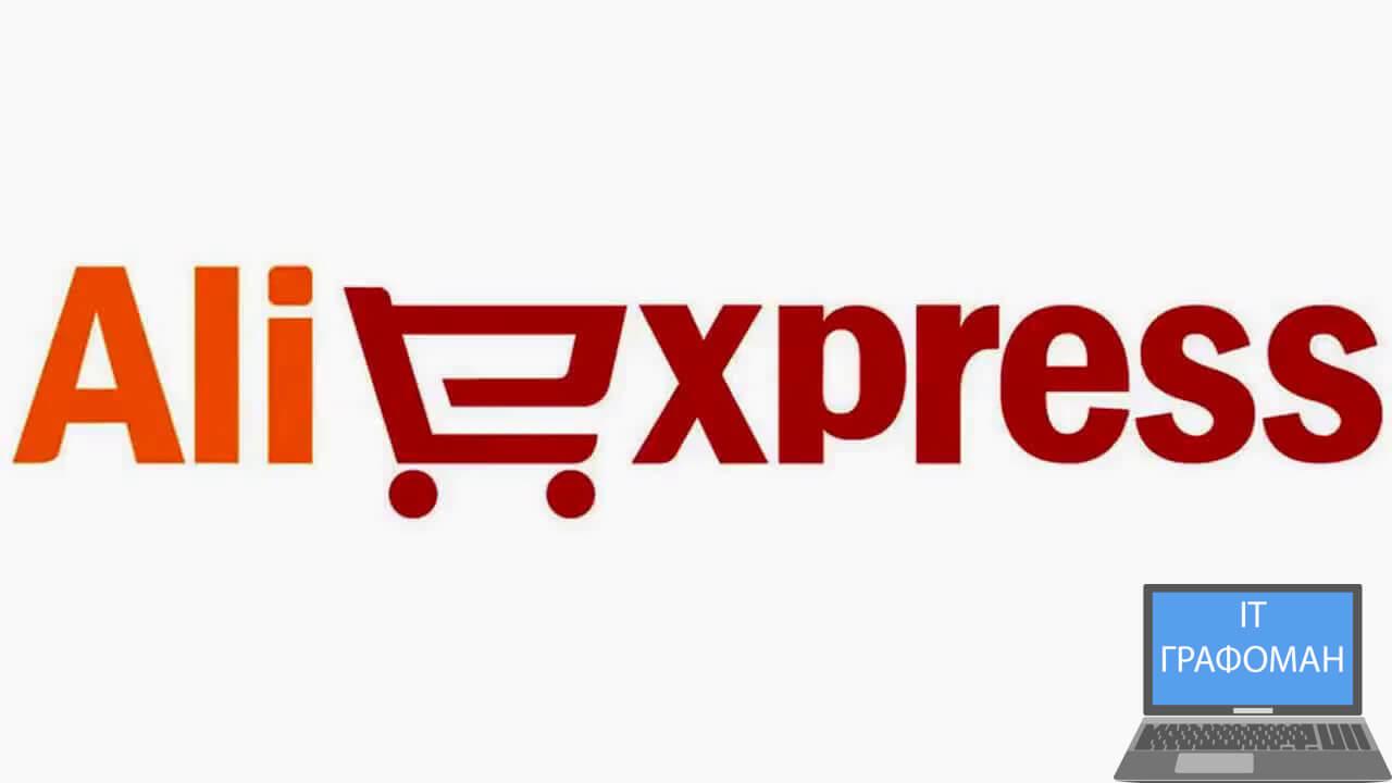 Плюсы и минусы покупки смартфона на Aliexpress