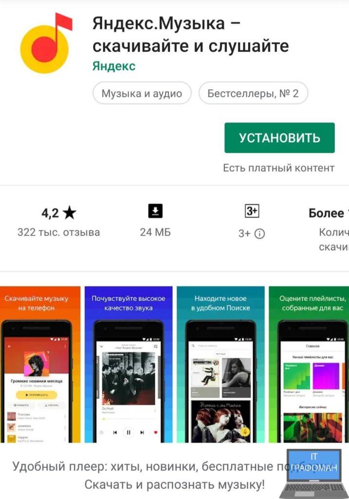 Самые необходимые программы на Android