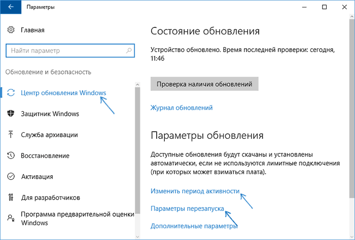 Как отключить обновления Windows 10?